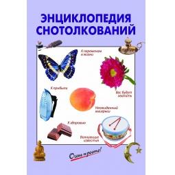 Купить Энциклопедия снотолкований
