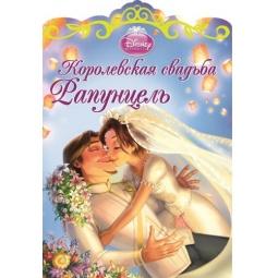 фото Королевская свадьба Рапунцель