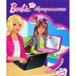 фото Барби-программист