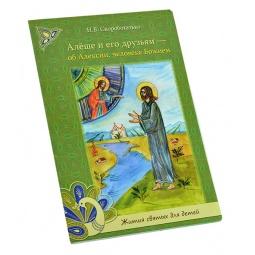 Купить Алеше и его друзьям — об Алексии, человеке Божием