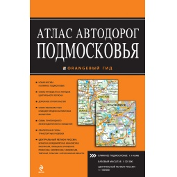 Купить Атлас автодорог Подмосковья
