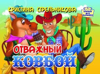 Книжки-картонки Самовар 978-5-9780-0671-1 сказки русских писателей литур 978 5 9780 0796 1