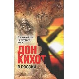 """фото Дон Кихот в России. """"Он въезжает из другого века... """""""