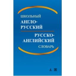 Купить Школьный англо-русский, русско-английский словарь