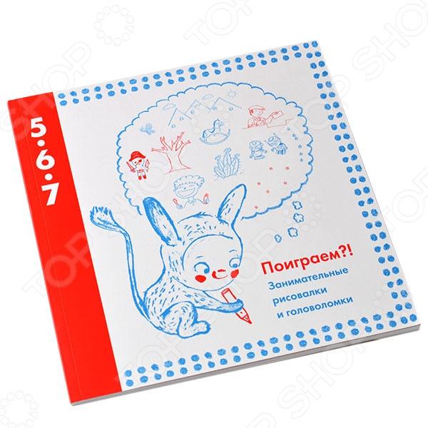 Поиграем?! Занимательные рисовалки и головоломкиКроссворды. Головоломки<br>Сборник веселых заданий для самых любознательных и смекалистых детей 5-6-7 лет. Вы найдете здесь рисовалки, раскраски, лабиринты, шифры и другие необычные головоломки. Тема всех заданий Я и мир вокруг меня !<br>