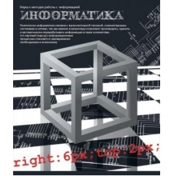 фото Тетрадь Erich Krause «Chess. Информатика»