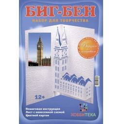 Купить Архитектурное оригами. Биг Бен