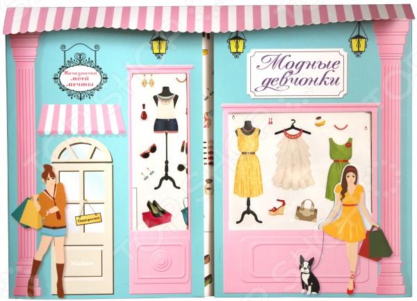 Модные девчонки (+ наклейки)Книжки с наклейками<br>Модный магазинчик, в котором сбудутся мечты маленькой модницы! 24 картинки-раскраски, 12 идей для творчества, 800 наклеек.<br>