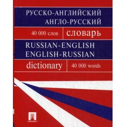 фото Русско-английский, англо-русский словарь 40 000 слов