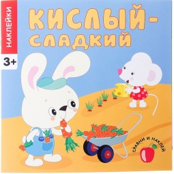 Купить Кислый-сладкий (+ наклейки)