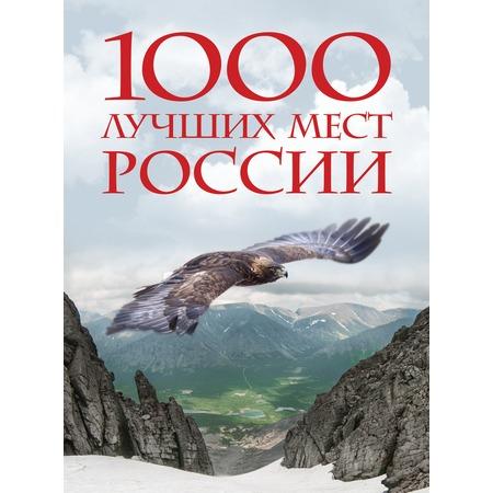 Купить 1000 лучших мест России, которые нужно увидеть за свою жизнь