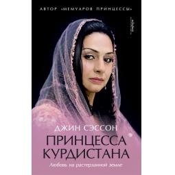 фото Принцесса Курдистана. Любовь на растерзанной земле