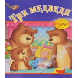 фото Три медведя. Сказка