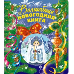 Купить Волшебная новогодняя книга (+ письмо Деду Морозу)