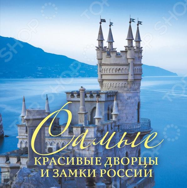 Это роскошное издание знакомит читателей с самыми красивыми и исторически значимыми дворцами и замками России. Величественные усадьбы, помпезные театры, музеи, частные резиденции, построенные с особым шиком и вкусом , представлены в великолепных иллюстрациях и очерках. Книга непременно станет драгоценным сокровищем в коллекции любителя архитектуры, а также отличным подарком для каждого ценителя прекрасного.