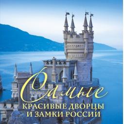 Купить Самые красивые дворцы и замки России