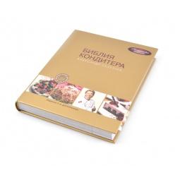 Купить Библия кондитера