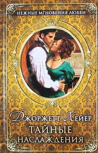 Тайные наслажденияЗарубежный любовный роман<br>Англия, Х Х век. После смерти отца Элинор вынуждена сама зарабатывать на жизнь. Получив место гувернантки, она отправляется к своему воспитаннику. На станции скромную учительницу встречает роскошная карета. Изумленную девушку привозят в огромный замок Загадочный лорд Карлайон сразу переходит к делу. Он делает красавице невероятное предложение: выйти замуж за его умирающего брата и стать наследницей поместья! Девушка понимает, что ее приняли за кого-то другого. Но эта сделка могла бы избавить Элинор от всех финансовых проблем... Однако для чего это нужно лорду !<br>