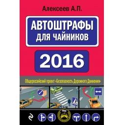 Купить АвтоШтрафы для чайников 2016