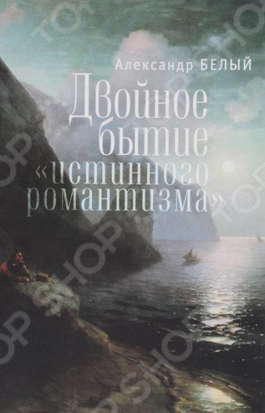 Двойное бытие истинного романтизмаЛитературоведение<br>Под двойным бытием феномена, названного Пушкиным истинным романтизмом , имеется в виду, что специфически пушкинское понимание романтизма требует рассмотрения в нескольких аспектах двух разных культур русской и европейской. Единого определения интерпретации нет. О ней обычно говорится как о переводе художественного произведения на другой язык: Толкуемое явление как-то меняется, преображается; его второй, новый облик, отличаясь от первого, исходного, оказывается одновременно и беднее, и богаче его . Поэтому новая трактовка часто вызывает нарекания. Например: У вас получается совсем не тот Пушкин, которого мы знали! . В данной работе мы будем опираться на интерпретации не одного отдельного произведения, а всего наследия постбайронического Пушкина. Началом этого периода мы считаем работу над Борисом Годуновым . За рамками исследования останутся лирика привлекаемая к слову и сказки Пушкина. Предупреждая недоумения читателя, оговоримся сразу, что наши интерпретации сильно расходятся с уже известными.<br>