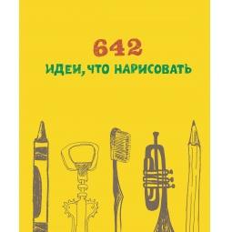 Купить 642 идеи, что нарисовать