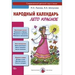 фото Народный календарь. Лето красное