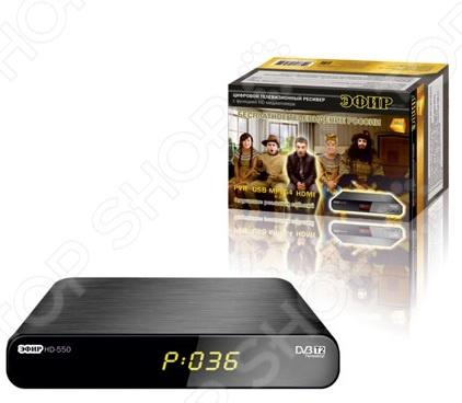 Ресивер СИГНАЛ HD-550TV-тюнеры. Ресиверы. Комплекты спутникового оборудования<br>Ресивер СИГНАЛ HD-550 устройство, используемое для преобразования цифровых DVB-T и DVB-T2 сигналов и передачи их на телевизор, посредством HDMI-разъема. Он станет отличным дополнением к набору вашей мультимедийной техники и позволит наслаждаться просмотром любимых фильмов и телепередач в прекрасном качестве. Ресивер снабжен функциями Time Shift и PVR через порт USB 2.0. Устройство поддерживает воспроизведение форматов: MKV, AVI, DIVX, VOB, FLV, MP3, WMA, JPEG, JPG, BMP, ASF, 3GP. В комплект поставки входит пульт дистанционного управления.<br>