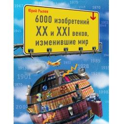 Купить 6000 изобретений XX и XXI веков, изменившие мир