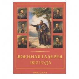 Купить Военная галерея 1812 года