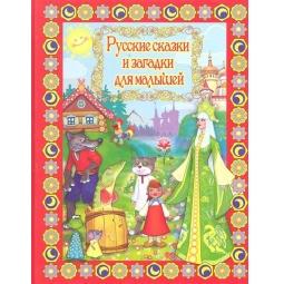 фото Русские сказки и загадки для малышей
