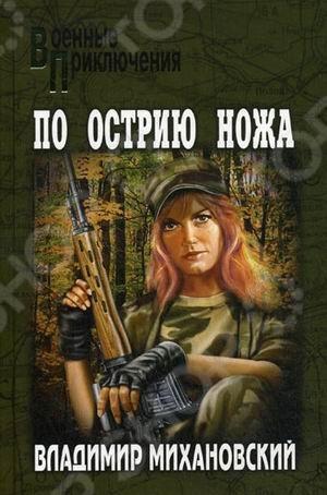 По острию ножаВоенно-приключенческая проза<br>Полыхает огонь войны на многострадальной чеченской земле. Ежесекундно рискуют своей жизнью люди, поступающие согласно своим убеждениям, пытаются поймать рыбку в мутной воде любители легкой наживы. А генерал Матейченков, полковник Петрашевский и их боевые соратники честно исполняют свой долг - ведь только так можно прекратить братоубийственное безумие. Новый роман известного мастера отечественной остросюжетной литературы.<br>