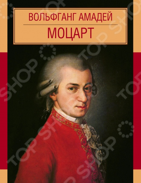 МоцартКомпозиторы. Музыканты. Певцы<br>Творчество великого композитора, автора бессмертных произведений, Вольфганга Амадея Моцарта это непростая судьба гения, полная сомнений и испытаний. Его музыка завораживает и одновременно вводит в заблуждение: за каждой нотой, проникнутой неповторимой легкостью, скрывается титанический труд и борьба с самим собой. Зальцбург, Вена, Париж и многие другие уголки Европы раскроются по-новому, обнажая сложную многогранную натуру, сплав божественного дарования и человеческих страстей. Иллюстрированное издание позволит окунуться в неповторимую атмосферу той эпохи и проследите становление и развитие творческого пути великого маэстро. Qr-коды со ссылками в конце книги позволят прослушать самые известные музыкальные произведения великого Моцарта.<br>