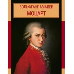 Купить Моцарт