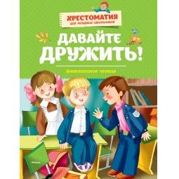 Купить Давайте дружить! Внеклассное чтение