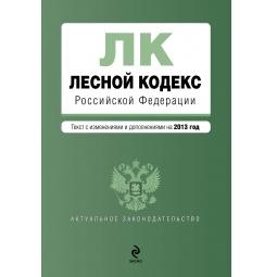 Купить Лесной кодекс Российской Федерации. Текст с изменениями и дополнениями на 2013 год