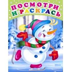 фото Снеговик на коньках