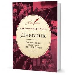 Купить Дневник. Воспоминания о компании 1914-1915