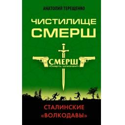 фото Чистилище СМЕРШ. Сталинские «волкодавы»