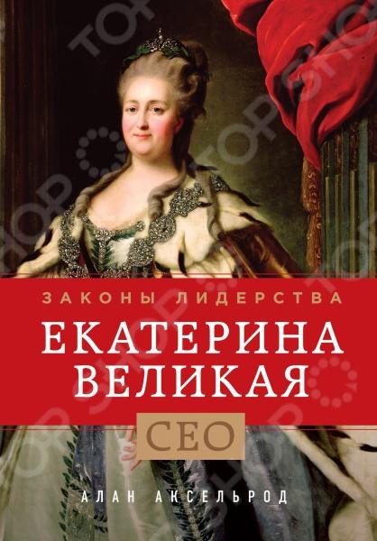 Екатерина II стала великим лидером вовсе не из-за того, что была женщиной, и даже не вопреки этому. Она обладала унифицированными с точки зрения пола и универсальными особенностями ума, души и характера, определявшими действия наиболее успешных лидеров в истории человечества, таких как Юлий Цезарь, Наполеон, Теодор Рузвельт, Уинстон Черчилль и Махатма Ганди. Как и в случае с этими выдающимися личностями, история ее жизни и правления дает нам множество документальных свидетельств, что именно эти качества способствовали формированию ее наиболее важных лидерских решений. Алан Аксельрод извлекает квинтэссенцию жизненного опыта русской императрицы, представив их в виде 122 небольших уроков, которые помогут лидерам всех уровней добиться головокружительных успехов в своей карьере.