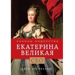 Купить Екатерина Великая. Законы лидерства