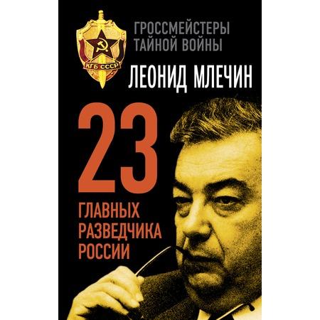 Купить 23 главных разведчика России