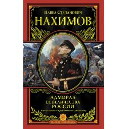 Купить Адмирал Ее Величества России
