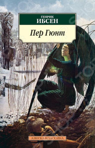 Пер ГюнтЗарубежная поэзия<br>Генрик Ибсен, великий норвежский поэт и драматург, создал драматическую поэму Пер Гюнт на стыке реальности и романтической фантазии. Он считал эту пьесу сугубо норвежским произведением, которое вряд ли может быть понято за пределами Скандинавских стран . Однако опасения Ибсена оказались напрасными. Пер Гюнт был переведен на большинство европейских языков, а Эдвард Григ написал к этой пьесе великолепную музыку, упрочившую ее популярность. Двадцатый век принес множество театральных постановок и экранизаций ибсеновской драмы. В настоящем издании Пер Гюнт печатается в переводе А. и П. Ганзен.<br>