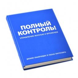 Купить Дневник-планировщик «Полный контроль»