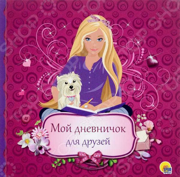 Мой дневничок для друзейТематические альбомы<br>Вашему вниманию предлагается альбом для фото и записей Мой дневничок для друзей .<br>