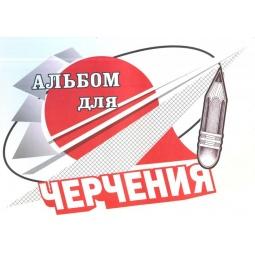 фото Альбом для черчения Ульяновский Дом печати А-040