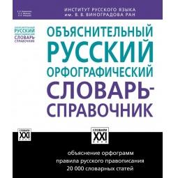 Купить Объяснительный русский орфографический словарь-справочник