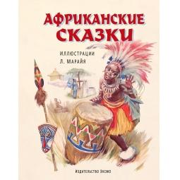Купить Африканские сказки