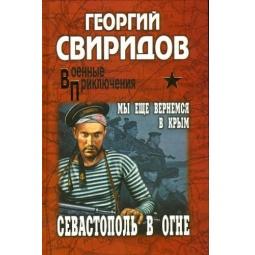 фото Мы еще вернемся в Крым 2. Севастополь в огне