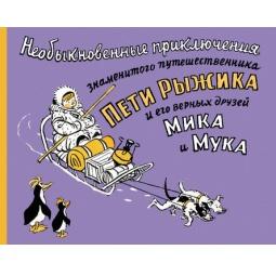 Купить Необыкновенные приключения знаменитого путешественника Пети Рыжика и его верных друзей Мика и Мука